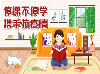 青州市教育信息化2.0支撑疫情期停课不停学