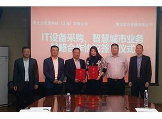 贝博官网软件与新加坡电信NCS恩士迅中国签署战略合作协议